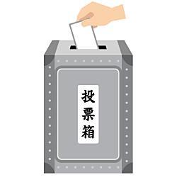 執行猶予中って選挙権はどうなるの?