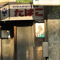 たばこ屋さんの距離制限。最短距離は?