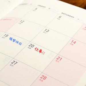 振替休日をとらせても休日割増賃金を払う必要はある?